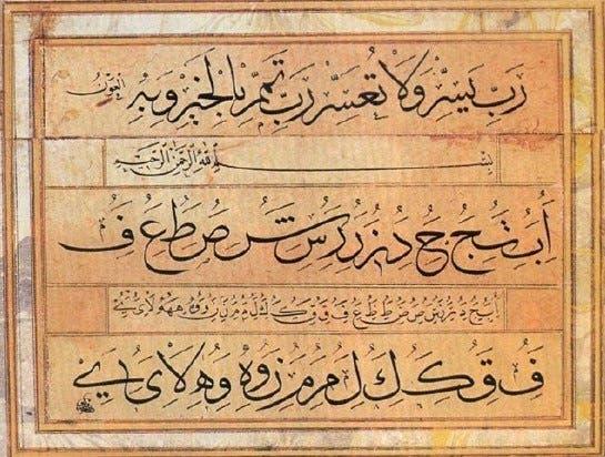 نماذج من الخطوط والحروف العربية