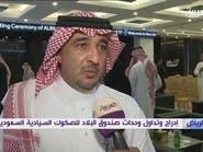 البلاد المالية للعربية: الصندوق يستثمر بـ17 إصدارا حكوميا بعائد 3.5% سنويا