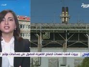 لماذا ترتفع تكلفة إنتاج الكهرباء في لبنان؟