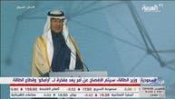 """وزير الطاقة السعودي: سيتم الإفصاح عن أمر يعد مفخرة لـ """"أرامكو"""""""