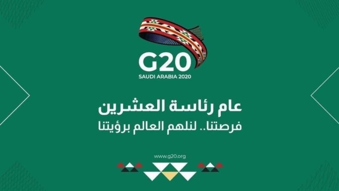 قمة العشرين السعودية
