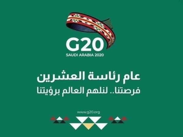 الجدعان: قمة G20 تهدف للتضامن بمواجهة أزمة تعصف بالاقتصاد