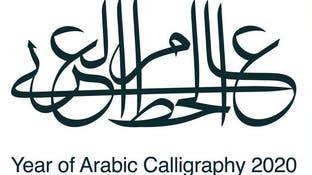 """""""الثقافة"""" تُزيّن الأماكن العامة بـ""""جداريات الخط العربي"""""""