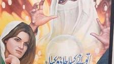 کیسا جادو؟ سوشل میڈیا پر وزیر اعظم، خاتون اول اور جمائما خان پر مشتمل پوسٹر کے چرچے