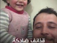 هناك طائرة أو قذيفة.. سوري خائف يضحك طفلته من أصوات المدافع