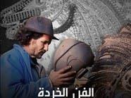 فنان تونسي يحول الخردة إلى أعمال فنية رائعة