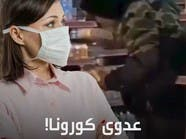 مشاهد لمصابين بكورونا يحاولون نقل الفيروس