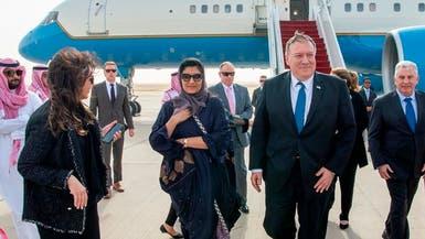 بومبيو: سعيد بتواجدي بالرياض لمناقشة التزام أميركا بأمن السعودية