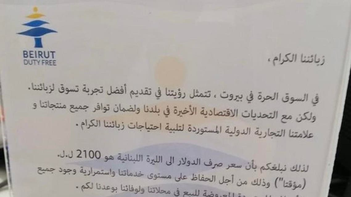 Exchange rate at Beirut airport hits 2,100 to $1. (Twitter)