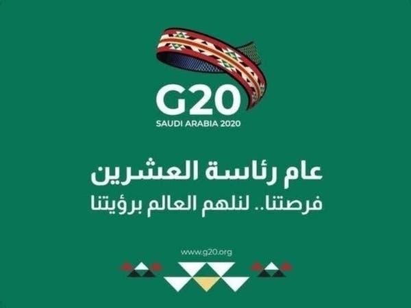 وزراء التجارة والاستثمار بمجموعة العشرين يعقدون اجتماعا الثلاثاء المقبل