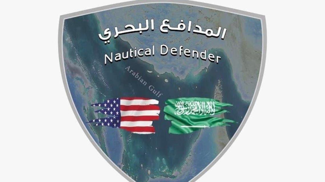 Nautical Defender