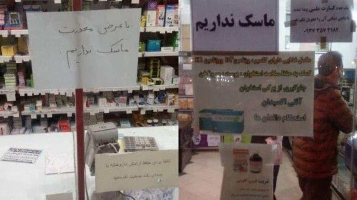 Iran: Cronovirus