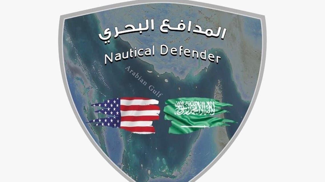 شعار المناورات السعودية الأميركية في الخليج