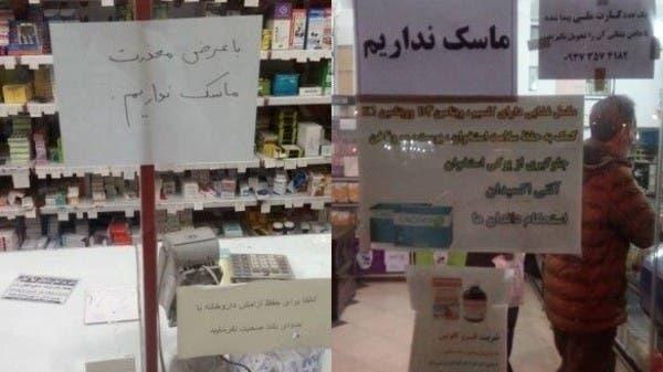 إيران.. عدد المصابين بكورونا يرتفع إلى 25 شخصاً