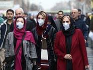 منعاً لتفشي كورونا.. إيران تغلق مؤسسات تعليمية
