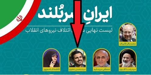 محسن دهنوي  في قائمة المتشددين