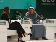 الخليفي: السعودية تدعم الابتكار المالي ضمن مجموعة العشرين