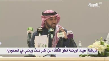 الثلاثاء.. الفيصل يعلن عن أكبر حدث رياضي تستضيفه السعودية