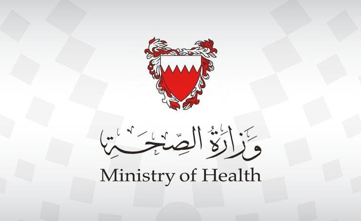 شعار وزارة الصحة بالبحرين