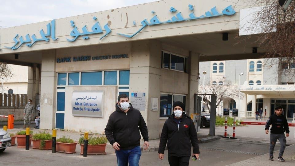 المستشفى حيث تعالج مصابة الكورونا