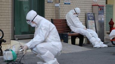 كوريا الجنوبية: إصابات جديدة بفيروس كورونا والعدد يصل 833