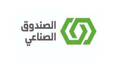 12.5 مليار ريال قروض صندوق التنمية الصناعية السعودي في 2019