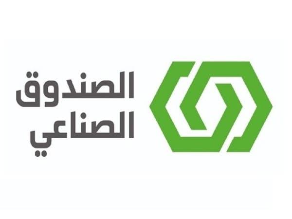 الصندوق الصناعي السعودي يقدم مبادرات دعم بمواجهة كورونا
