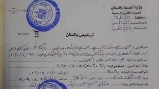 وثيقة دفن مبارك.. تكشف أسباب وفاته