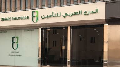 أرباح الدرع العربي الفصلية تقفز 133% لـ 8.8 مليون ريال