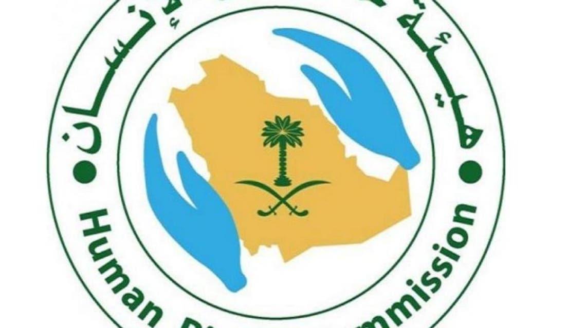 شعار_هيئة_حقوق_الإنسان_السعودية