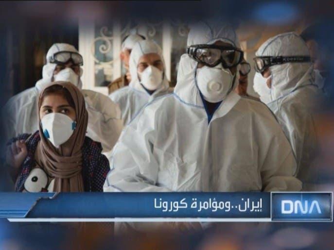 DNA | إيران.. مؤامرة كورونا