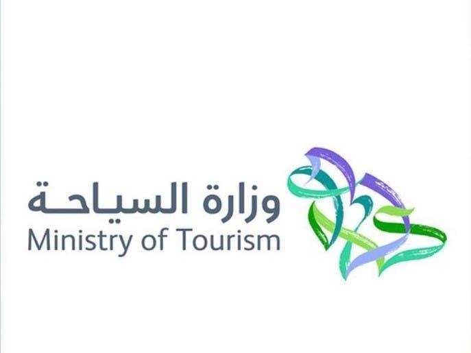 السعودية تطالب مرافقها السياحية بإلغاء الحجوزات دون رسوم