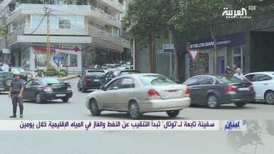 لبنان: سندات مارس تهوي إلى 53 سنتاً
