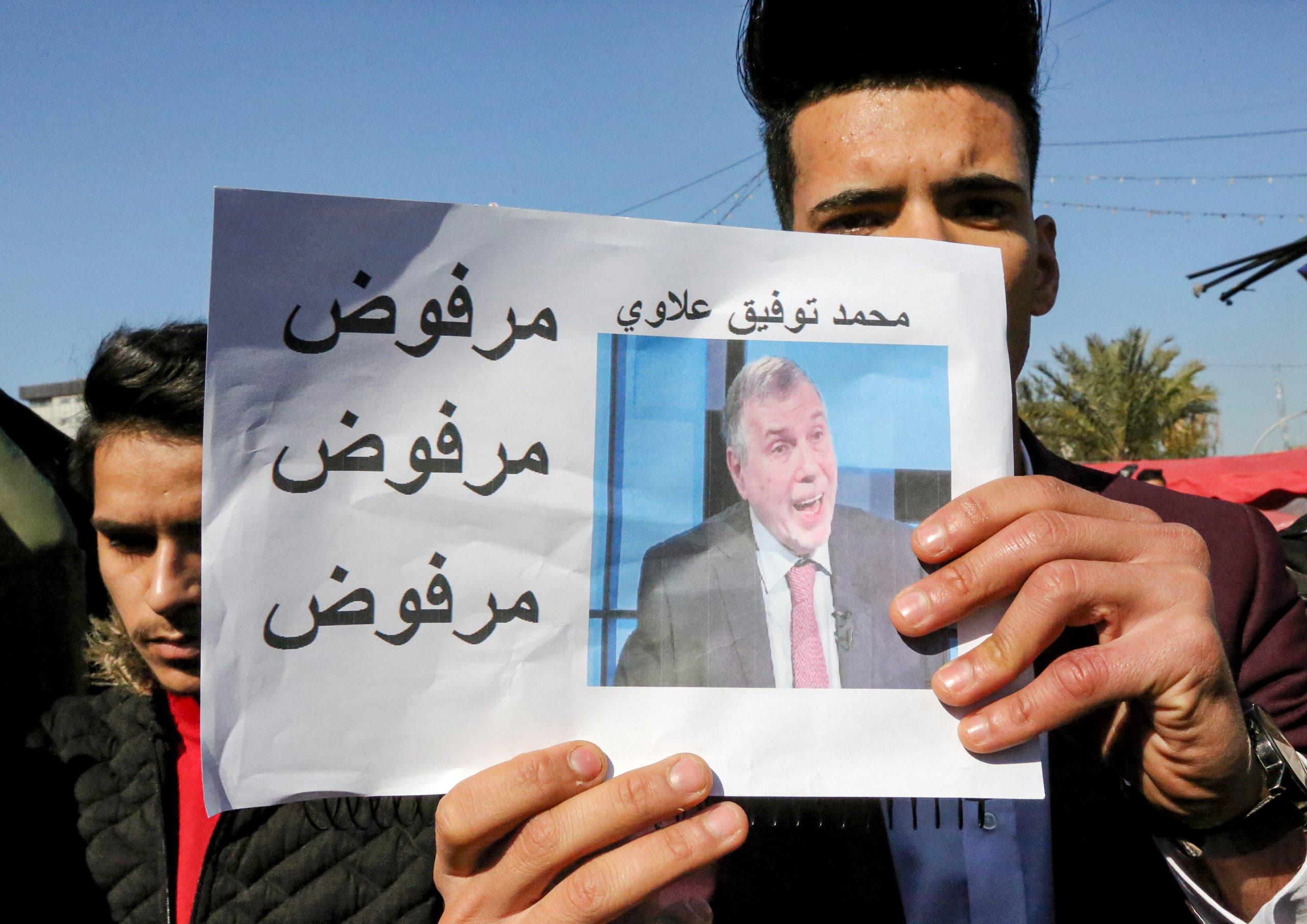 متظاهر عراقي يرفع صورة علاوي وقد كتب عليها مرفوض(أرشيفية- فرانس برس)