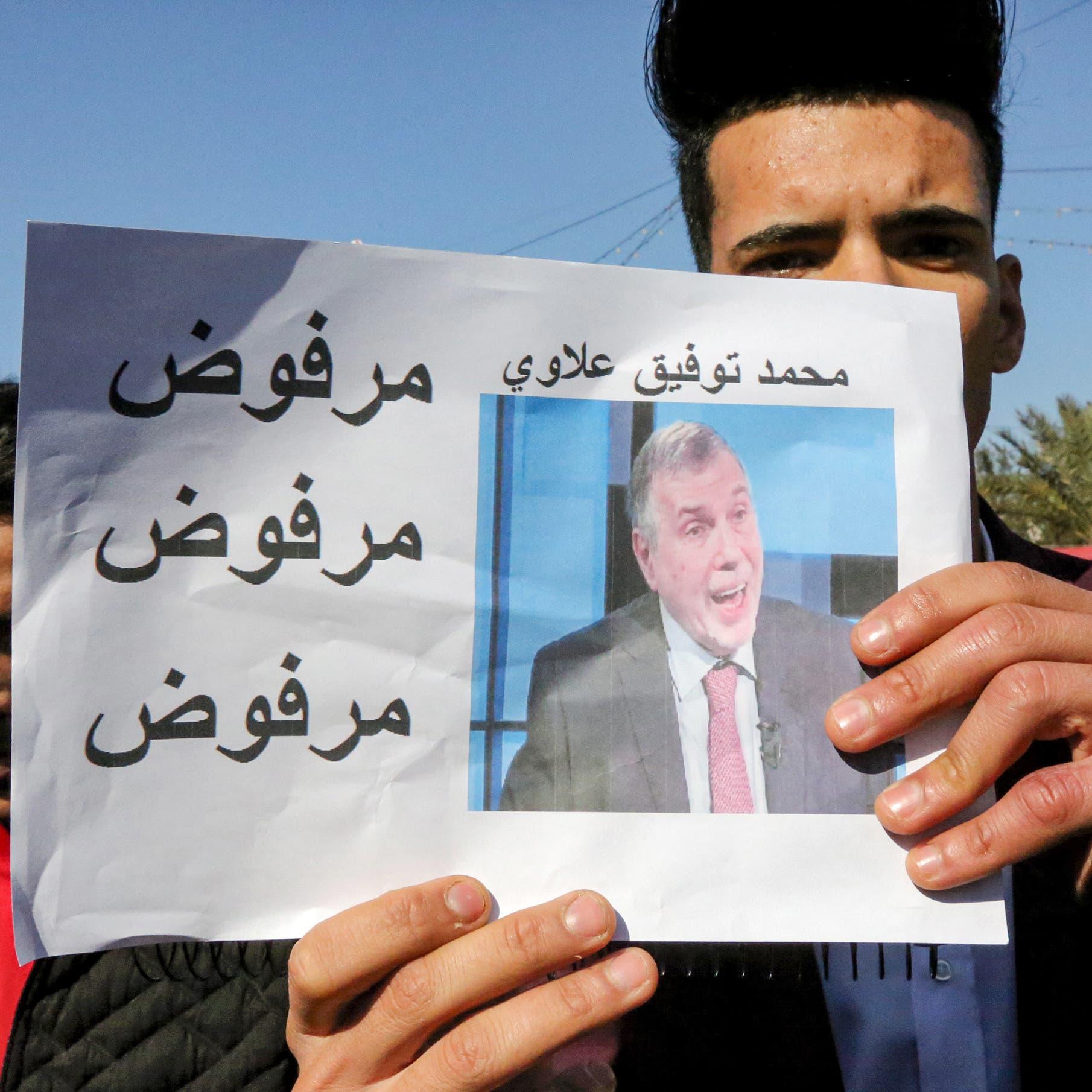 العراق.. تعثر مباحثات علاوي مع الكتل لتشكيل الحكومة