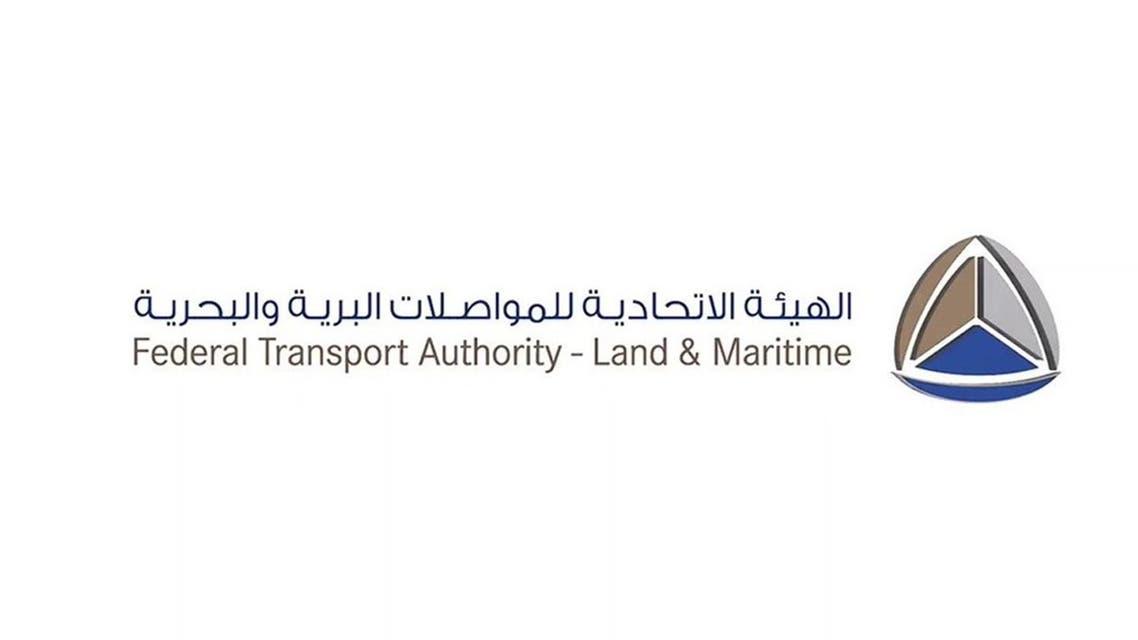 الهيئة الاتحادية للمواصلات البرية والبحرية في الإمارات