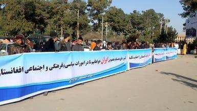 اعتراض افغانها علیه مداخله دولت ایران در امور افغانستان
