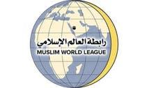 رابطة العالم الإسلامي: نؤيد قرار السعودية تعليق الدخول للعمرة والزيارة