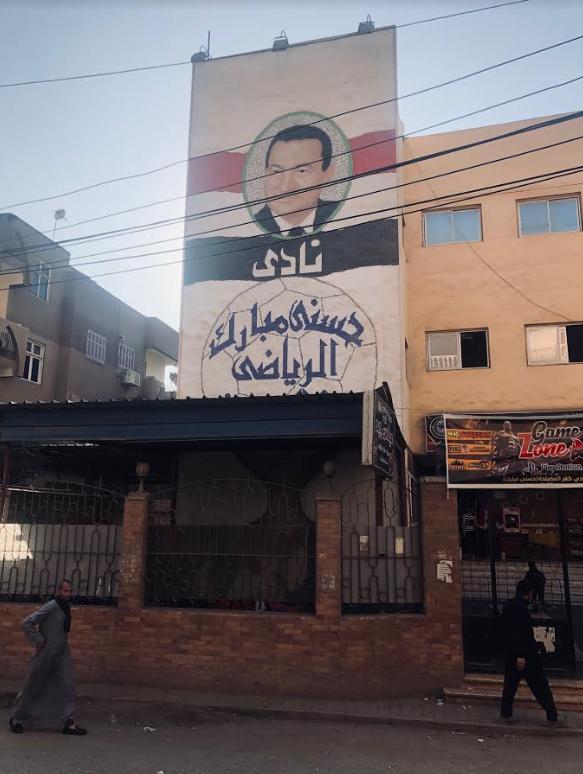 مركز شباب كفر المصيلحة الذي تحول فيما بعد لنادي حسني مبارك