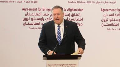 بومبيو: أميركا قضت على القاعدة في أفغانستان