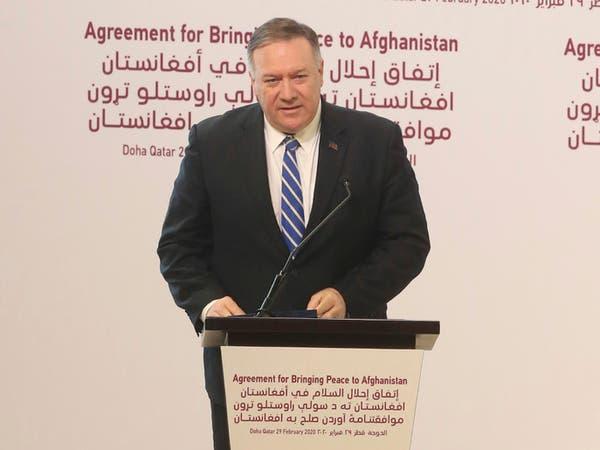 بومبيو عقب توقيع اتفاق مع طالبان: قضينا على القاعدة بأفغانستان