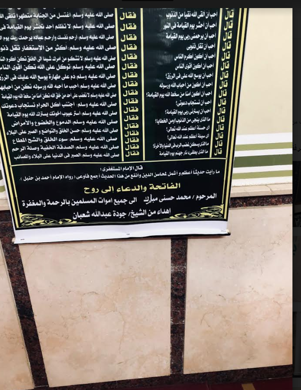 لوحة بها دعاء للرئيس مبارك في المسجد الذي كان يصلي فيه