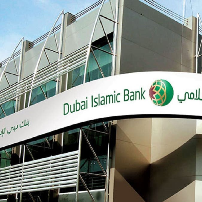 """دبي الإسلامي: 541 مليون دولار حجم الانكشاف على """"إن إم سي"""""""