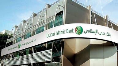 تراجع ربح دبي الإسلامي 18% مع تجنيب مخصصات ضخمة