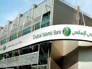دبي الإسلامي يرفع الحد الأقصى لتملك الأجانب إلى 40%
