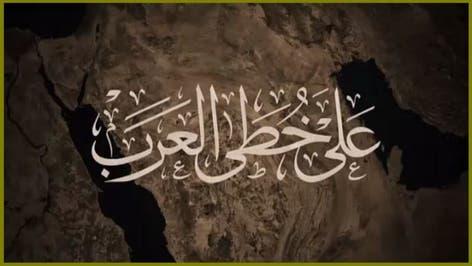 على خطى العرب | صخرة اللغات القديمة -