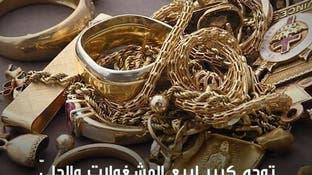حان وقت بيع الحلي الذهبية القديمة