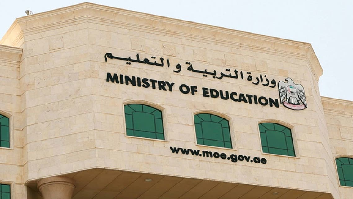وزارة التعليم الإمارات