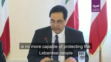 Lebanese PM Hassan Diab: State can no longer protect citizens