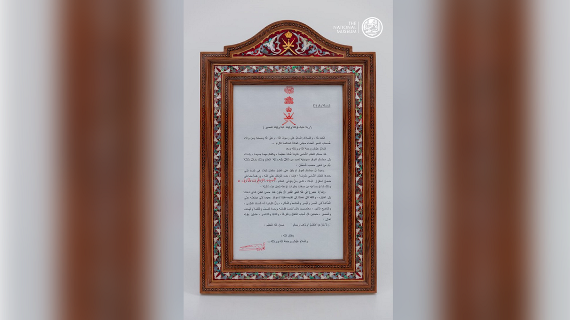 The will of former leader Sultan Qaboos on display at Oman's National Museum. (Twitter)